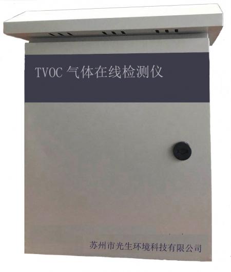 TVOC气体在线检测仪/浓度报警仪